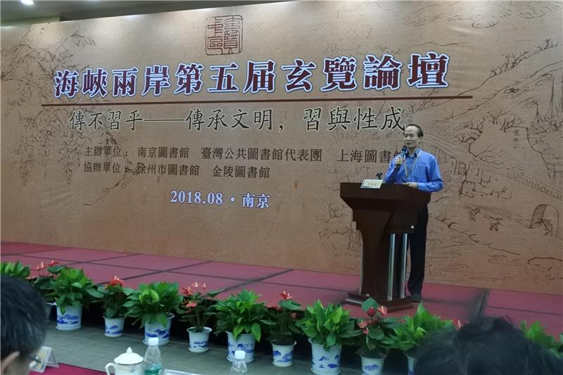圖10:國立公共資訊圖書館劉仲成館長以《臺灣公共圖書館數位科技應用與多元閱讀之探討》為題發表演說
