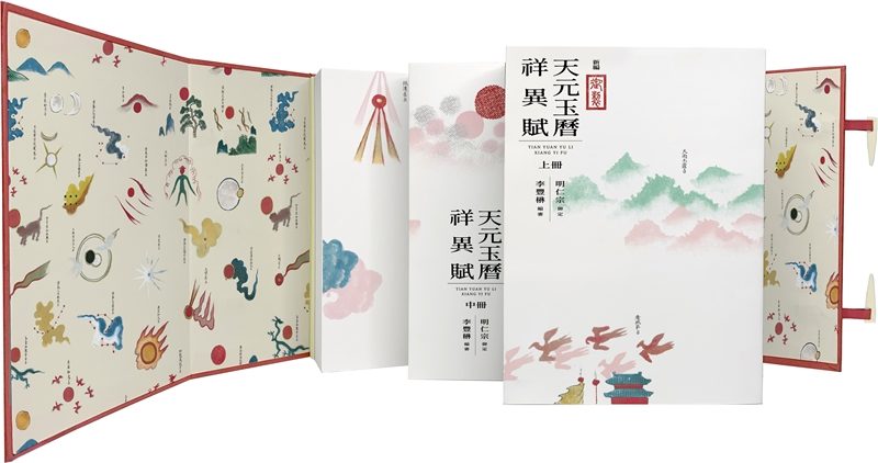 The reprinted New Edition of the Imperial Tian Yuan Yu Li Xiang Yi Fu is bound and presented as a three-volume, four-in-one set.
