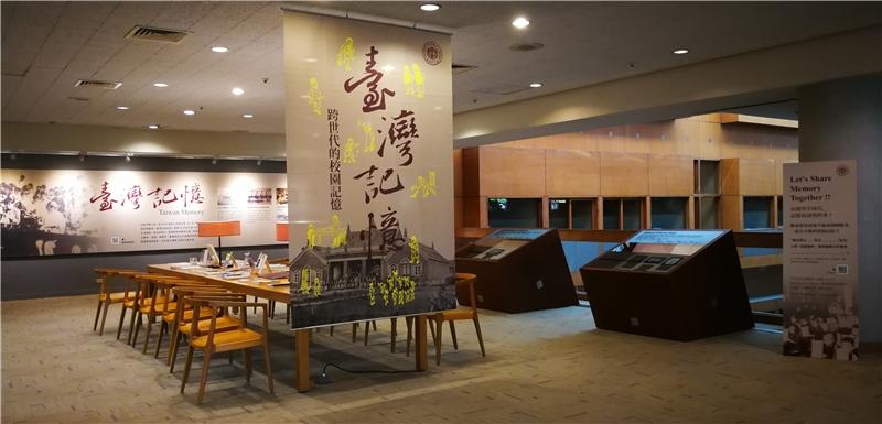 圖1、臺灣記憶跨世代的校園記憶展場
