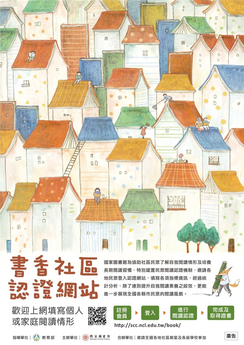 2017書香社區認證網站宣傳海報