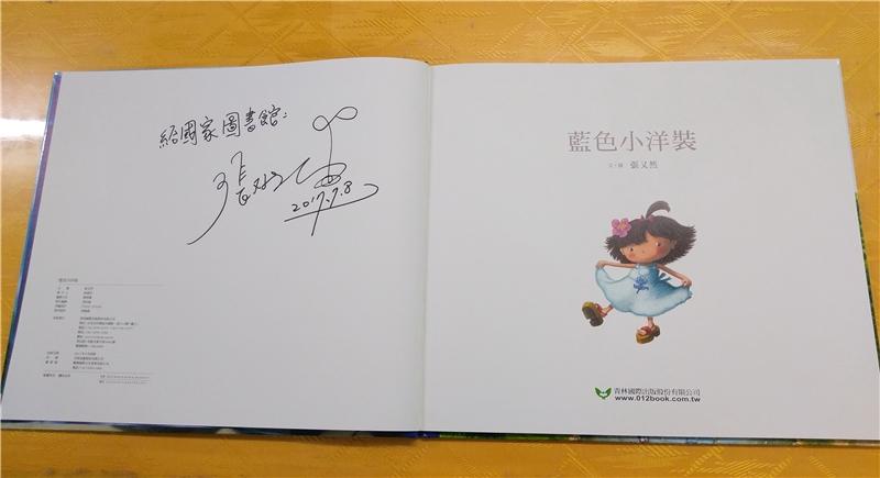 張老師的簽名書