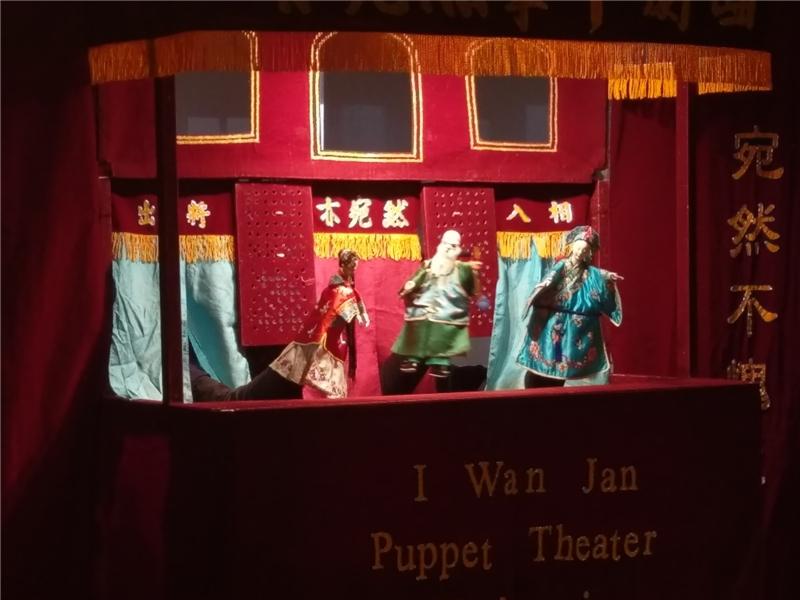 國際知名亦宛然布袋戲劇團表演