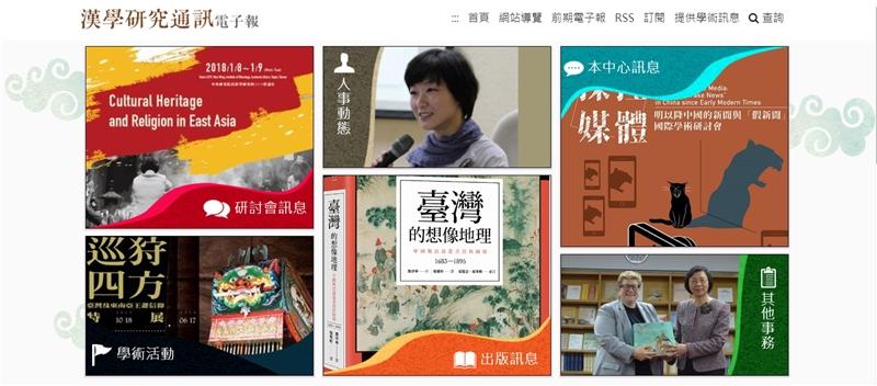 漢學研究通訊新版電子報