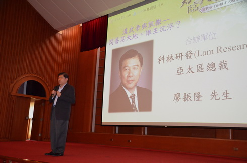 科林研發(Lam Research)亞太地區總裁廖振隆致詞