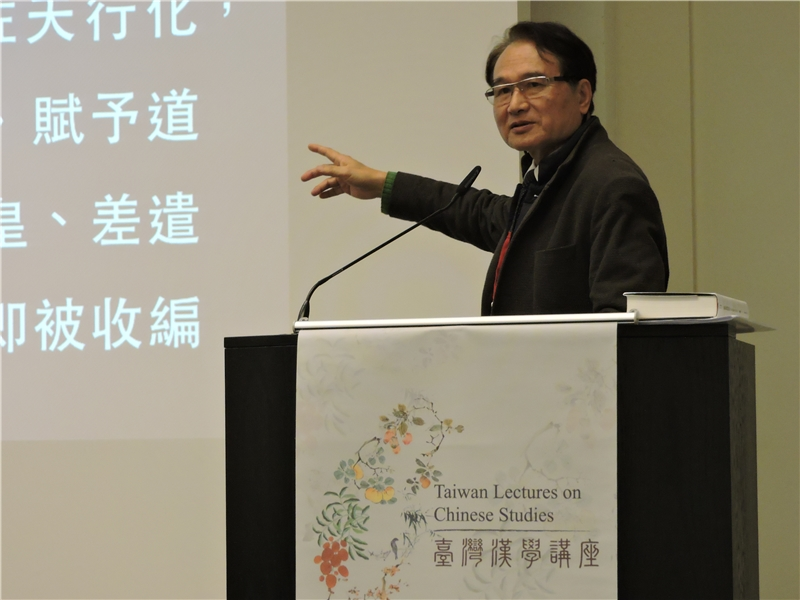 李豐楙教授演講