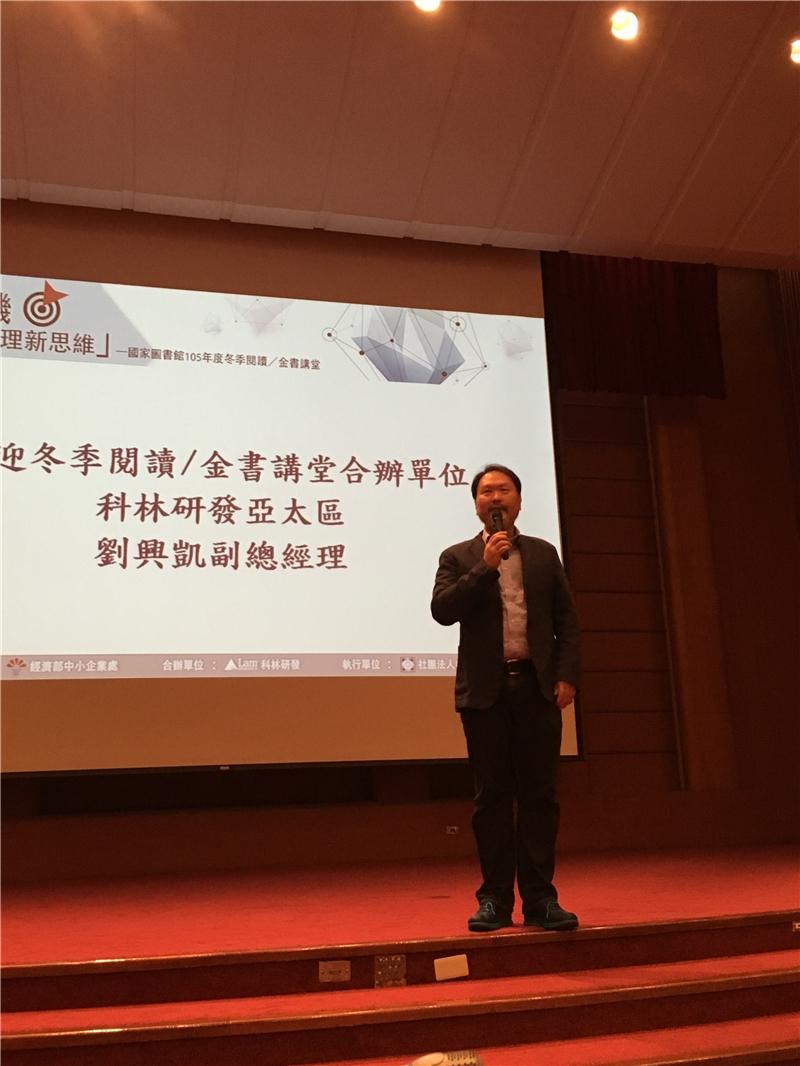科林研發亞太區副總經理劉興凱先生致詞