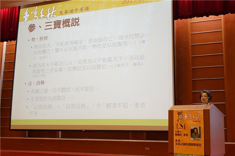 陳麗桂教授為讀者解說法家思想(一)