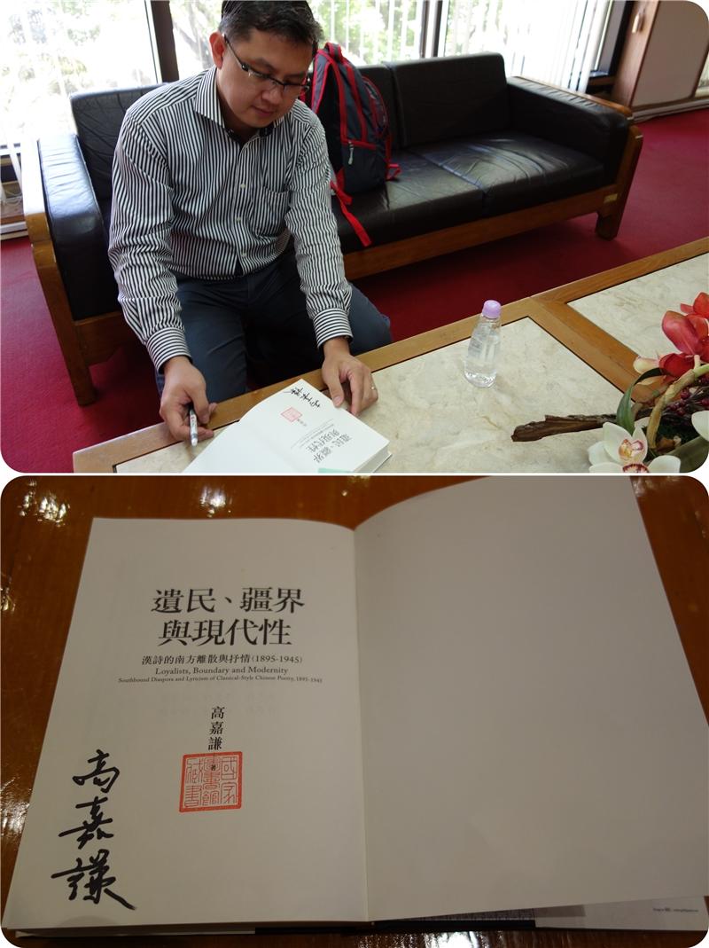 高嘉謙教授為本館藏書簽名