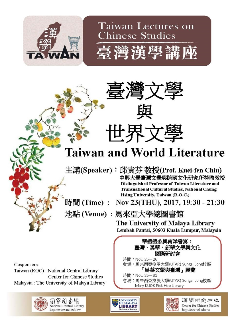 Tawian_Lecture_on_Chinese_Studies-Malaysia2017