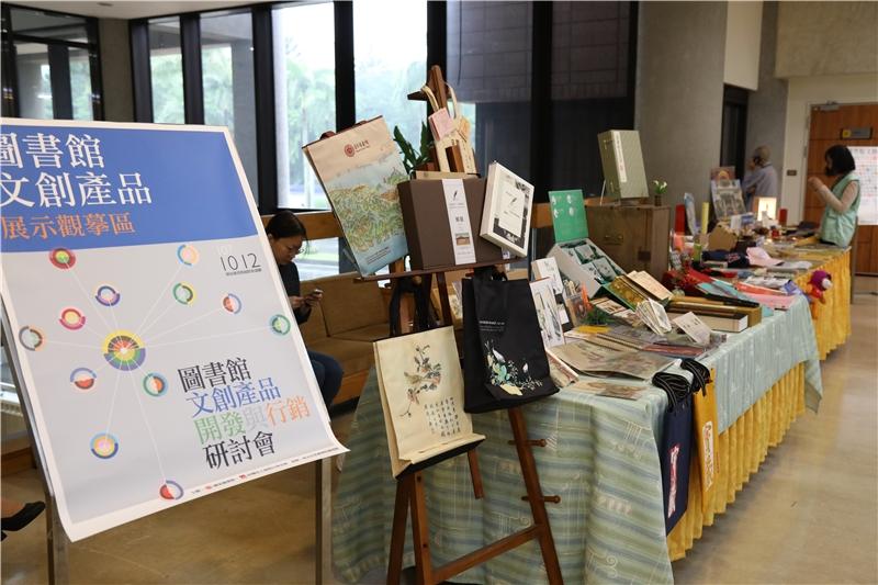 圖書館文創產品展示區一景1