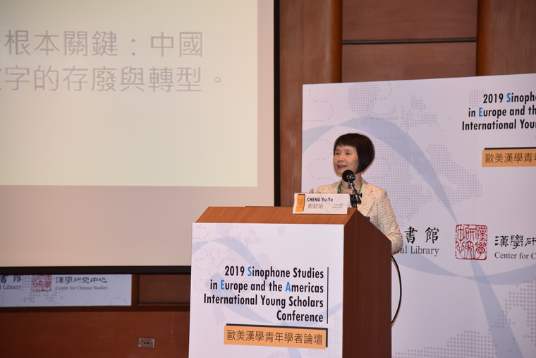 Keynote Address Delivered by Professor Cheng Yu-Yu