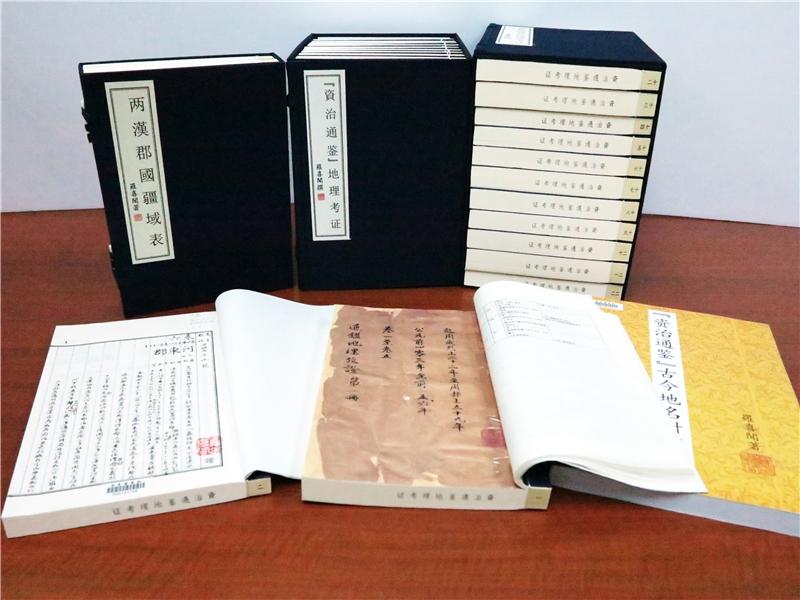 羅汝珩先生捐贈父親羅喜聞先生著作《『資治通鑑』地理考證》、 《兩漢郡國疆域表》以及《『資治通鑑』古今地名對照表》等3種圖書