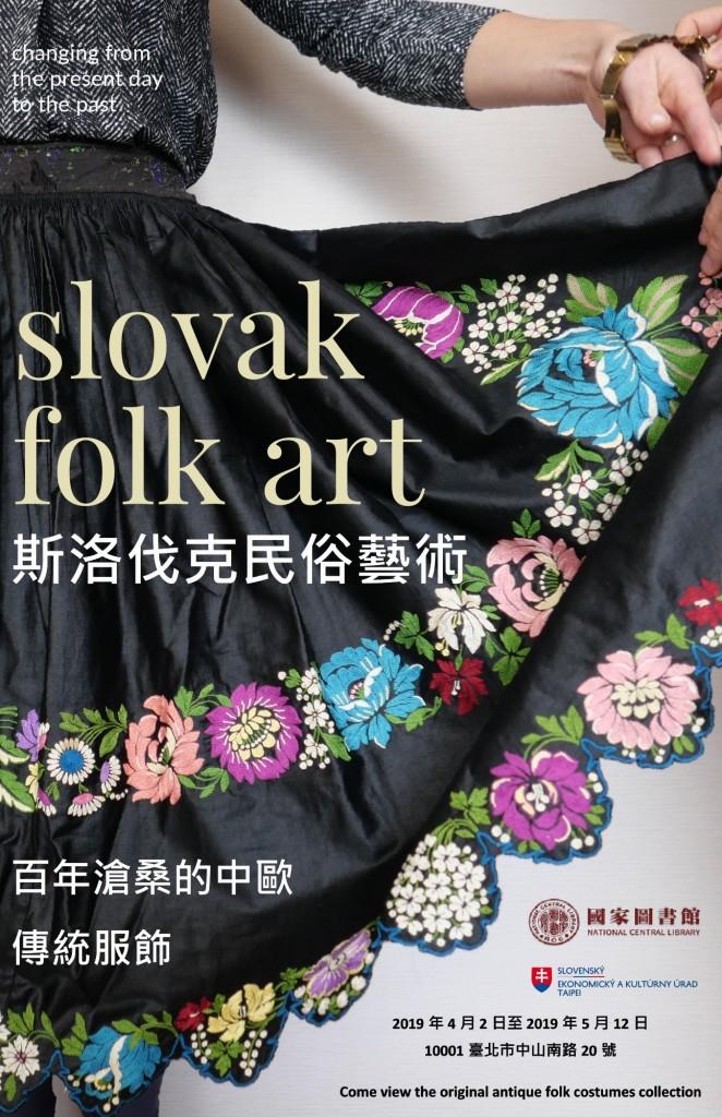 《斯洛伐克民俗藝術:百年滄桑的中歐傳統服飾》特展
