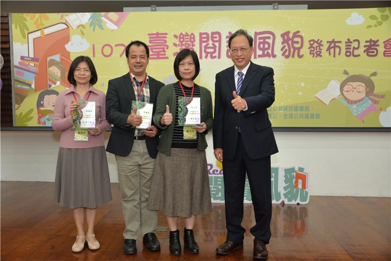 最具閱讀競爭力城市(直轄市組)頒獎