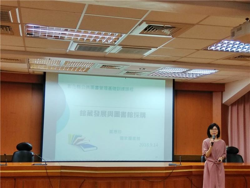 圖3鄭惠珍編輯主講館藏發展與圖書館採購