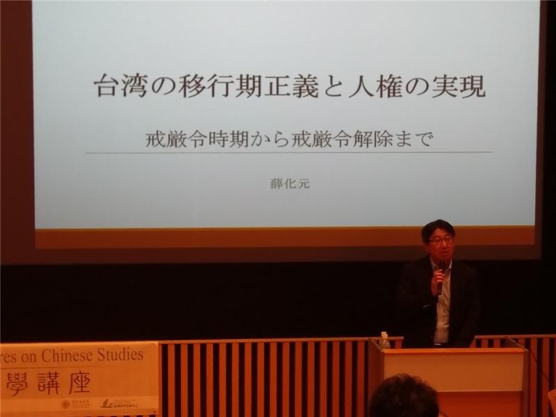 Remarks by Session Host Professor Shin Kawashima