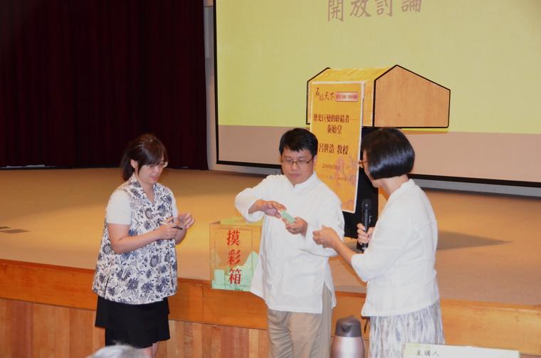 呂世浩教授為現場贈書抽獎
