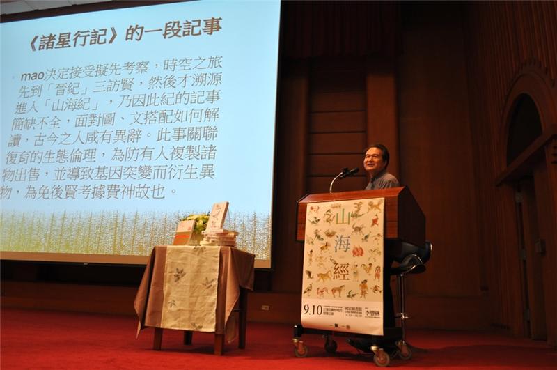 李豐楙教授講解主題