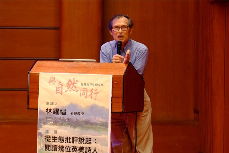 主講人林耀福教授