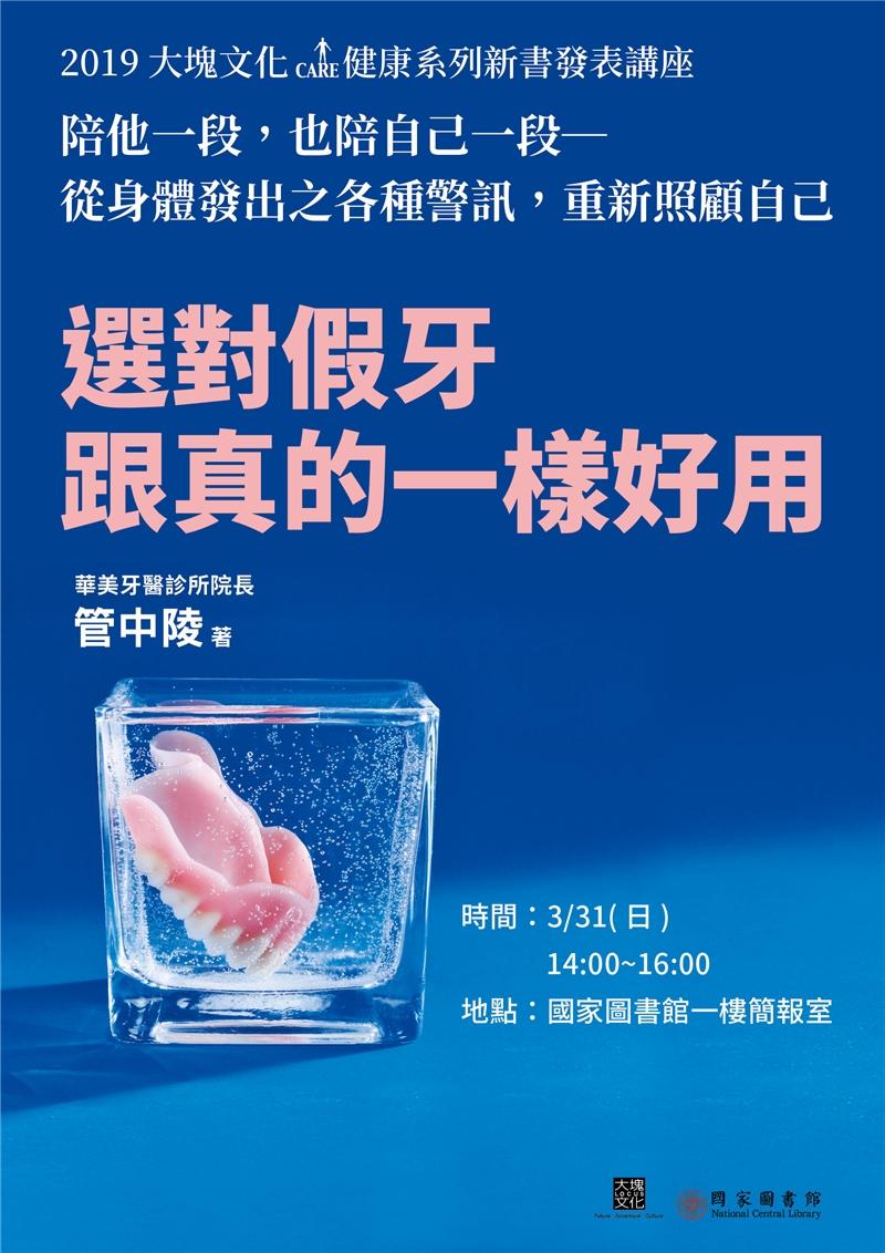 「讓假牙成為我們的好朋友:《選對假牙跟真的一樣好用》」講座活動海報