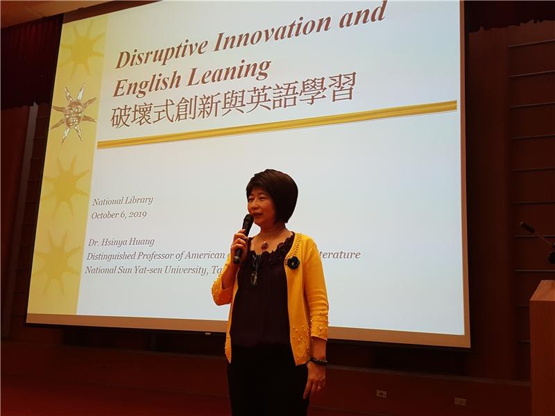 黃心雅教授主講「破壞式創新與英語學習」