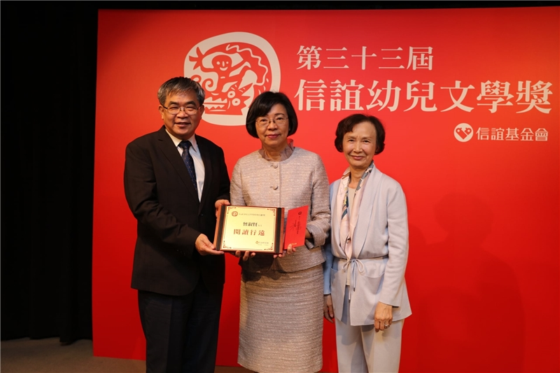 """NCL Director-General Shu-hsien Tseng receives """"Hsin-Yi Foundation's 33rd Hsin-Yi Special Contribution to Children's Literature Award""""."""