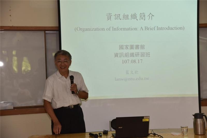 藍文欽老師講授「資訊組織概論」