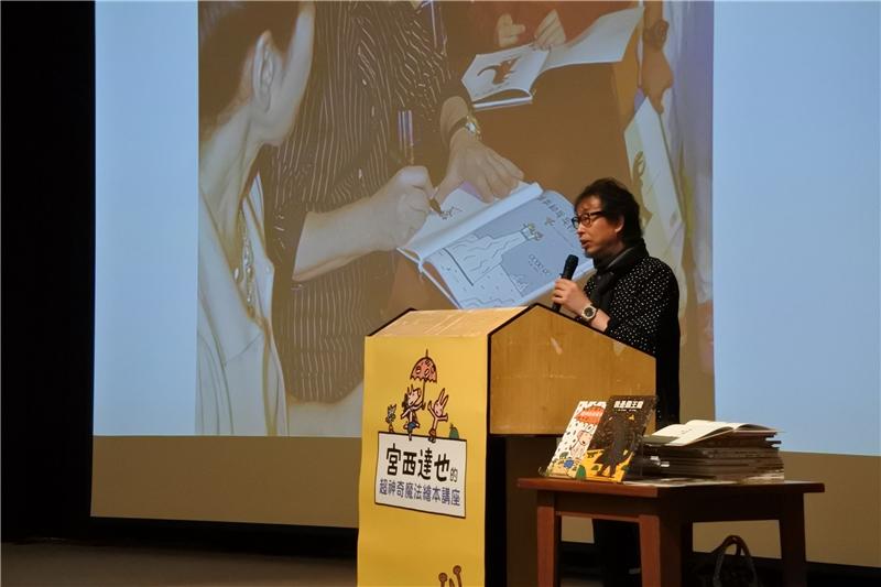 宮西達也老師講述手翻繪本的重要性