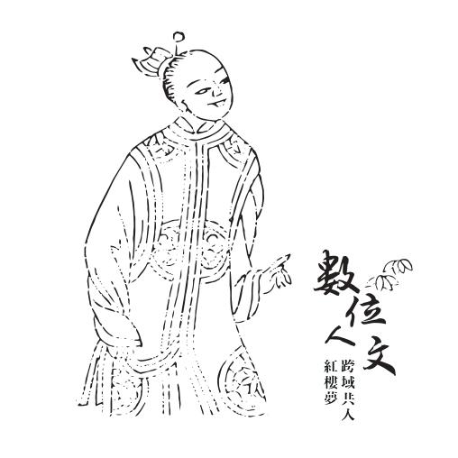 展覽印章1 圖像出處《紅樓夢》(清嘉慶二十五年(1820)刊巾箱本)