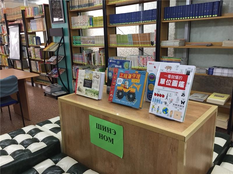 蒙古國立兒童圖書館展示臺灣出版的優良兒童與青少年讀物