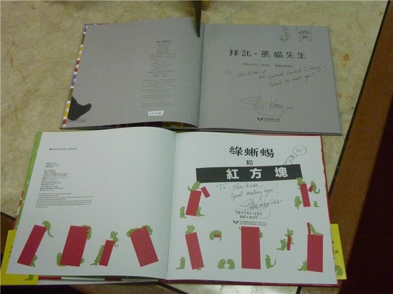 熊貓先生作者為國圖館藏簽名