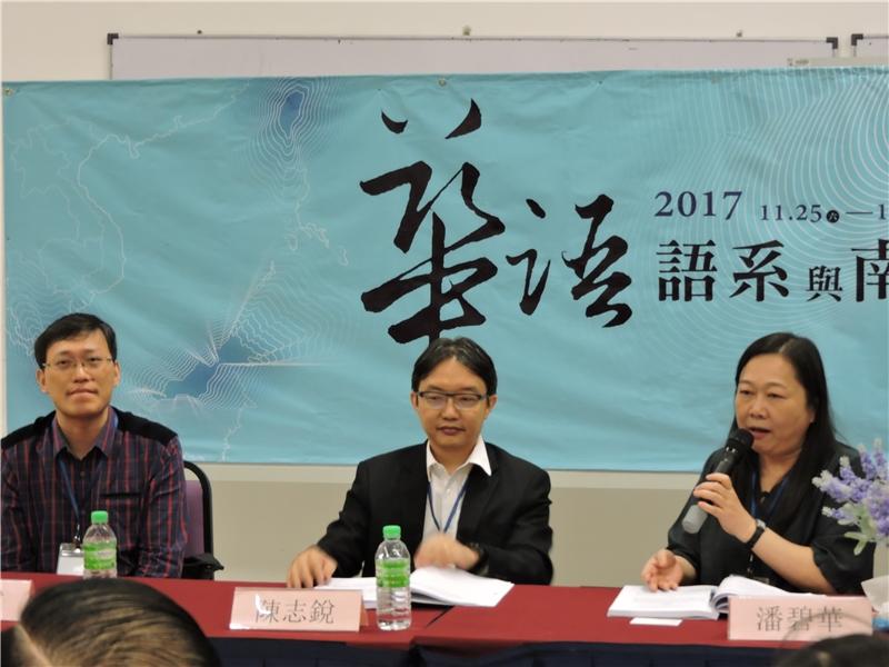 第二場 張松建教授、陳志銳教授、潘碧華教授