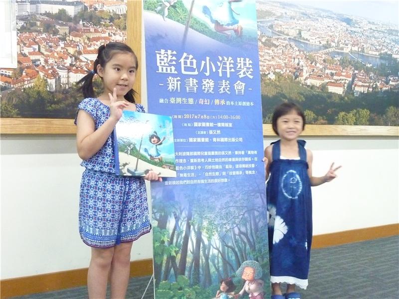 小小讀者參加《藍色小洋裝》新書發表會