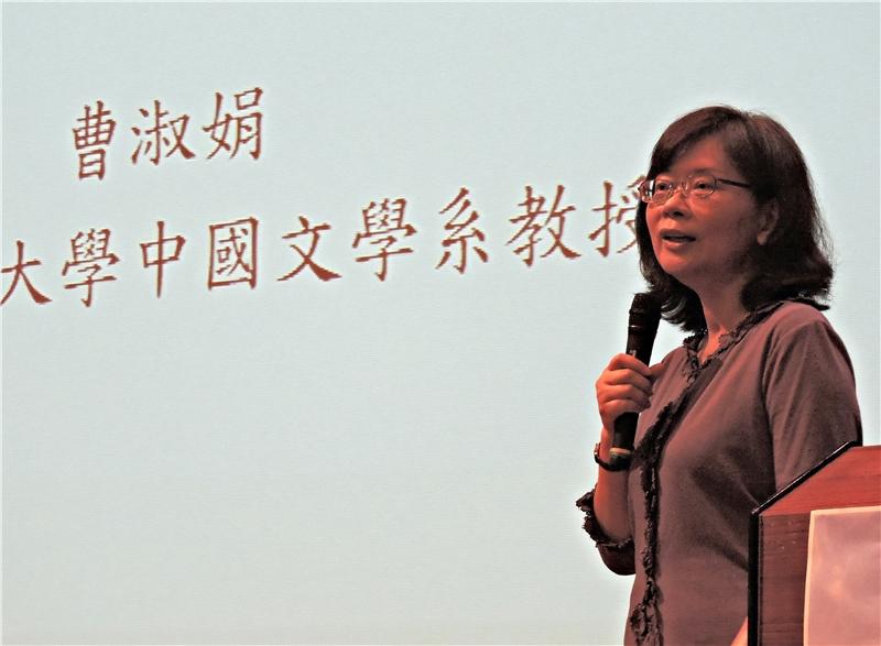 曹淑娟教授演講丰采