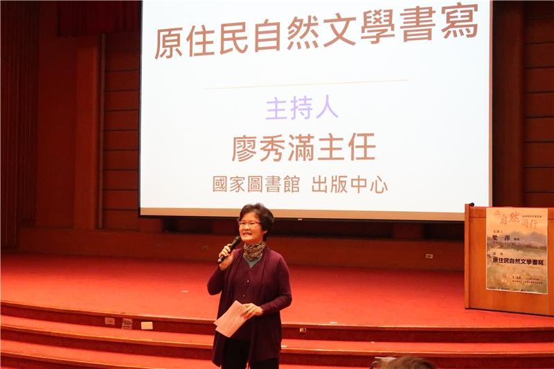 本館出版中心廖秀滿主任擔任今日主持人