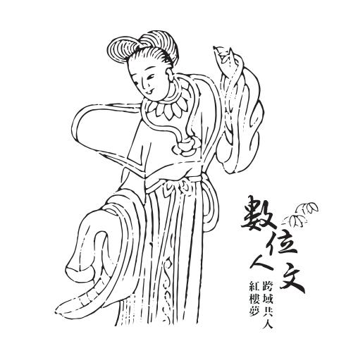 展覽印章2 圖像出處《紅樓夢》(清嘉慶二十五年(1820)刊巾箱本)