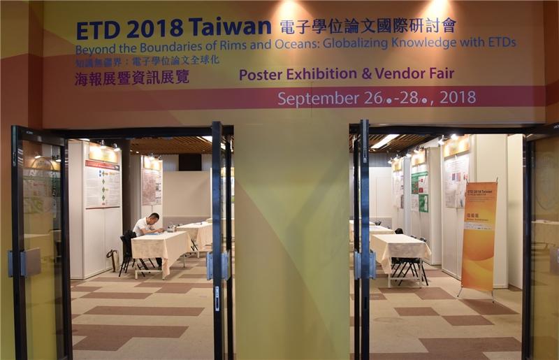 圖6、EDT 2018 Taiwan電子學位論文國際研討會-「海報展暨資訊展覽」於本館文教區展覽室展出