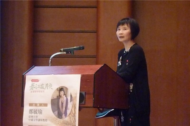 鄭毓瑜教授主講「漢代樂府古詩的俗世風情」2