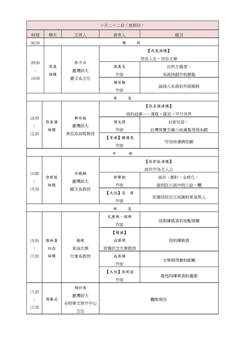 議程表1019_頁面_2