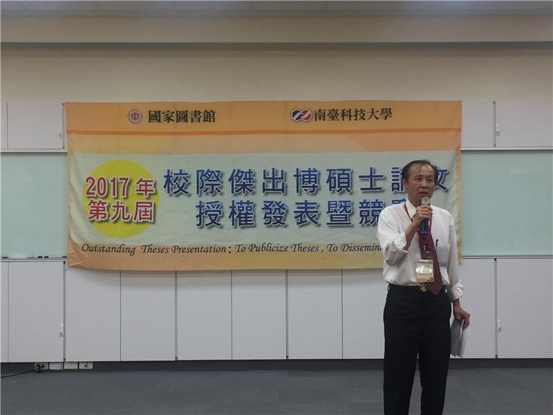 南臺科技大學盧燈茂副校長致辭