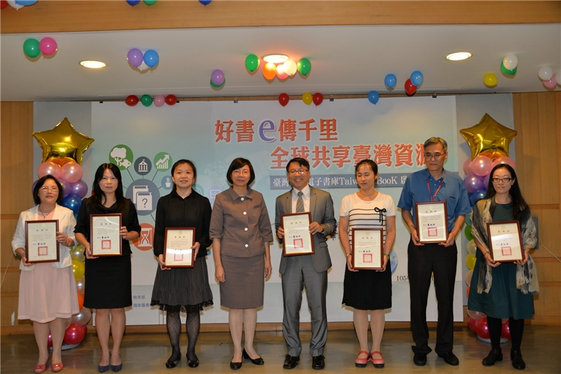 Partner Library and Governmental Body Received Thanks Award from NCL Director-General Tseng(4th from left)
