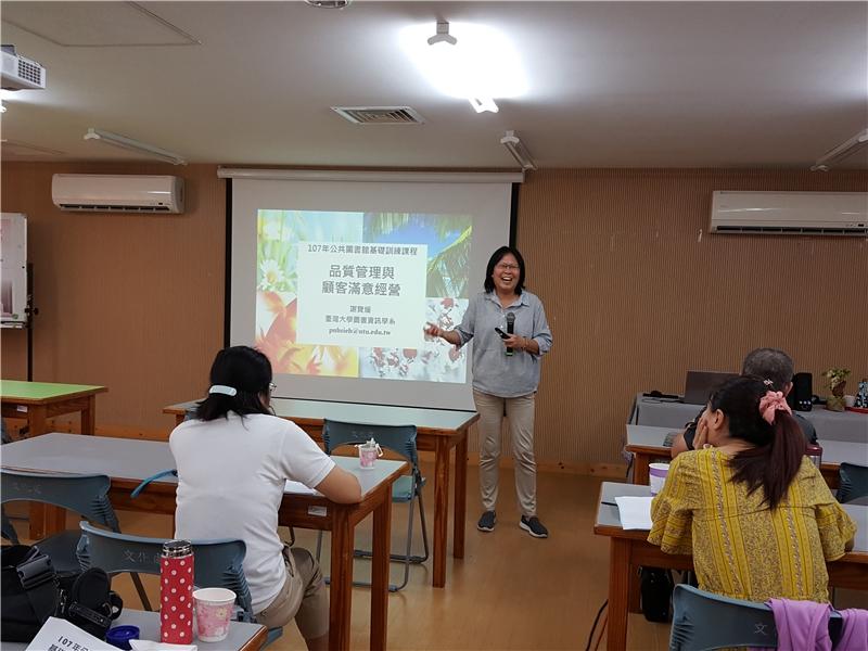 謝寶煖副教授主講「品質管理與顧客滿意」