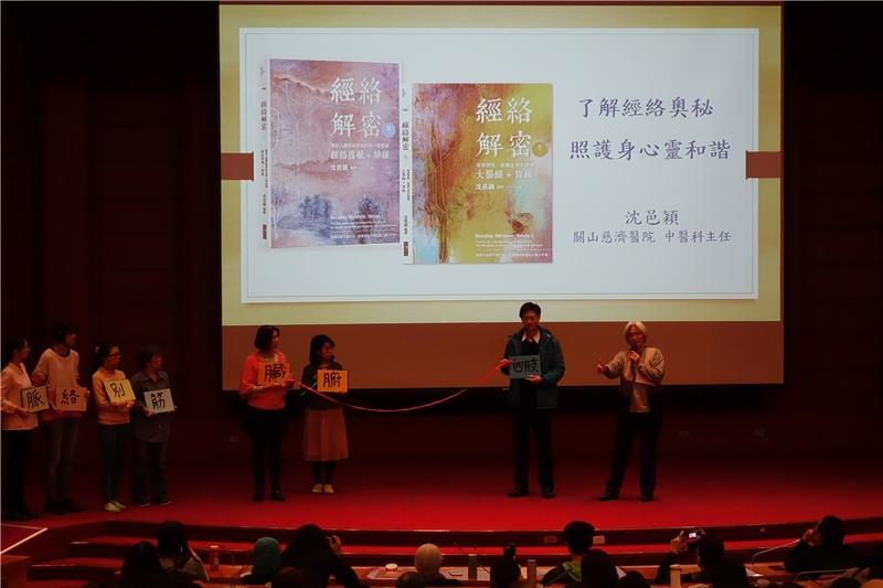 主講者透過現場讀者互動闡釋書中經絡的關係