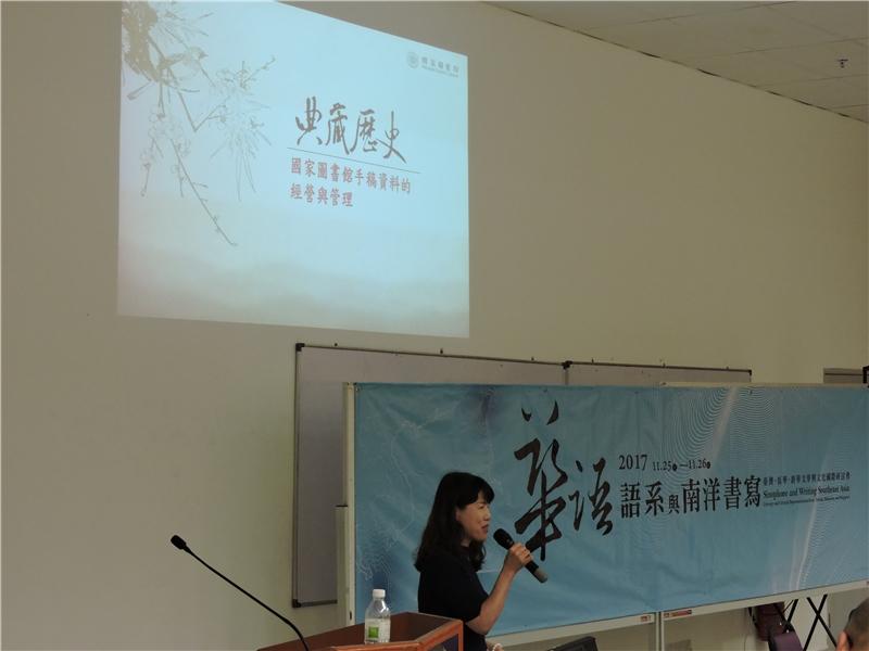 本館呂姿玲主任介紹作家與名人手稿典藏系統