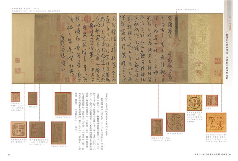 《絕色— 故宮法書精粹導讀:晉唐篇》