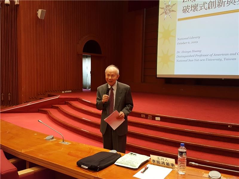 世新大學終身榮譽客座教授李振清擔任主持人