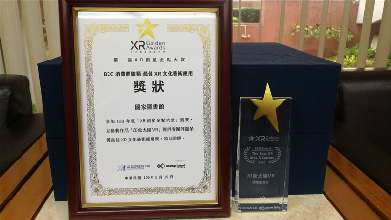 NCL VR was awarded the Best XR Cultural Art Application Award at the 1st XR Golden Awards