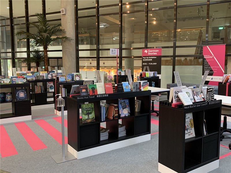 A corner of the 「2021 German Stories Book Exhibition」