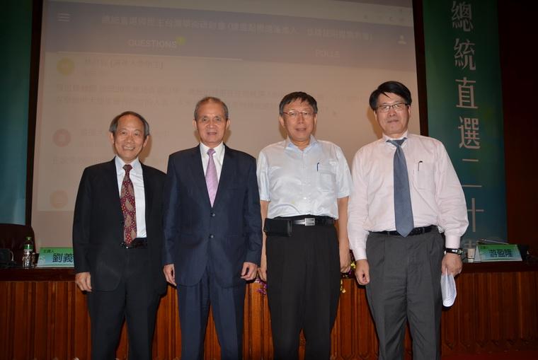 左起:劉義周主委、黃煌雄先生、柯文哲市長、游盈隆董事長