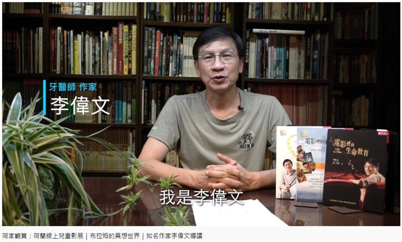 Author Li Weiwen serves as guide ambassador